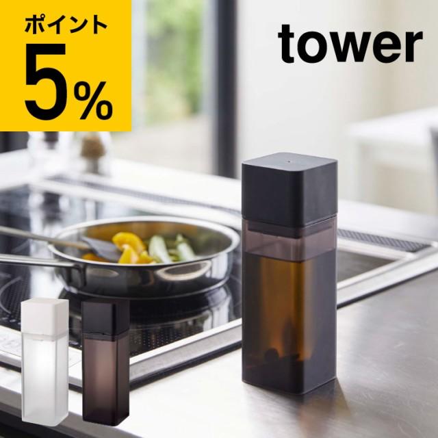 詰め替え用調味料ボトル タワー tower ホワイト/...