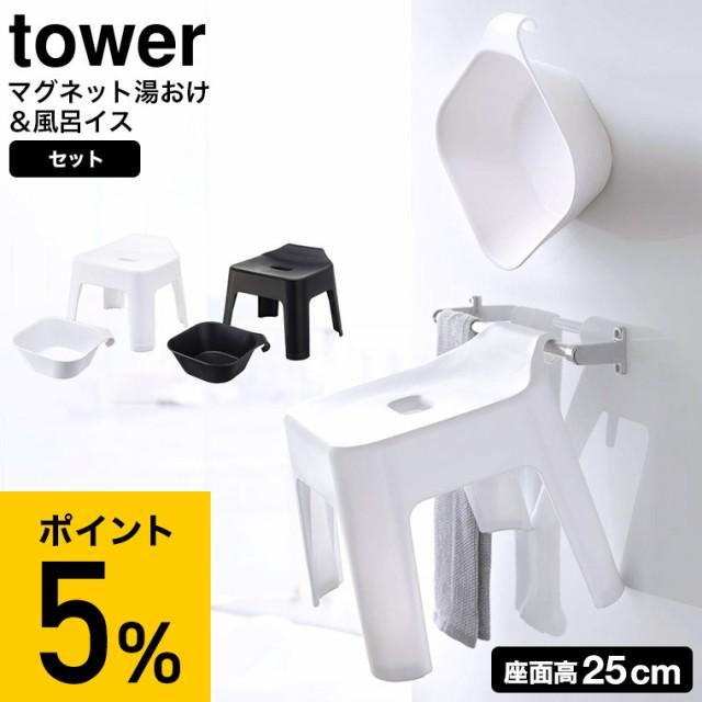 山崎実業 tower タワー 風呂椅子&風呂桶 セット ...