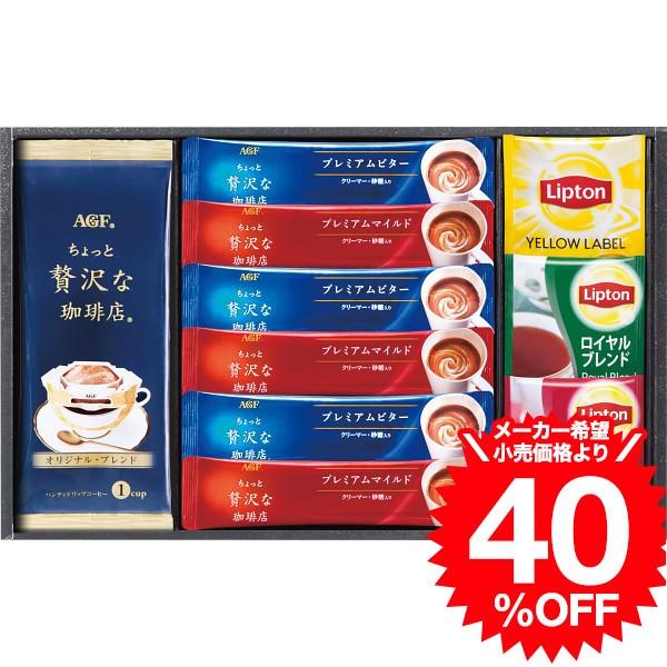 バレンタイン ギフト <AGF&リプトン> 珈琲・紅茶セット BD-15S