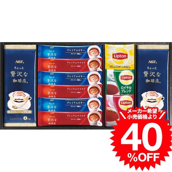 ホワイトデー ギフト <AGF&リプトン> 珈琲・紅茶セット BD-20S