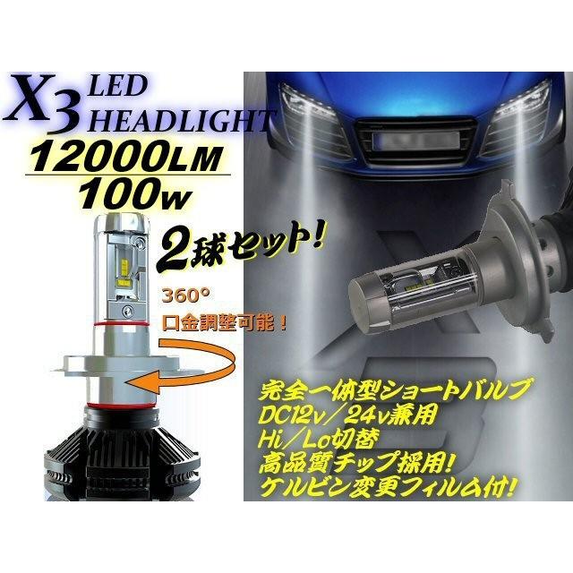 12v24v兼用/H4 LEDヘッドライト/X3型/発光色変更...