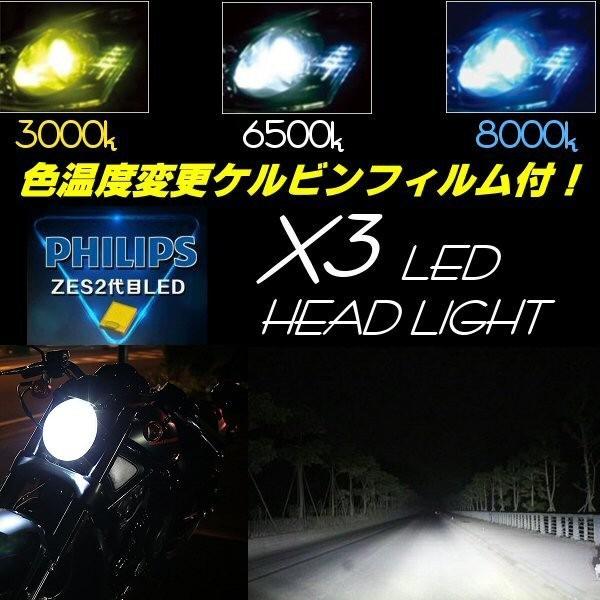 バイク用 12v24v兼用/H4 LEDヘッドライト/X3型/発...