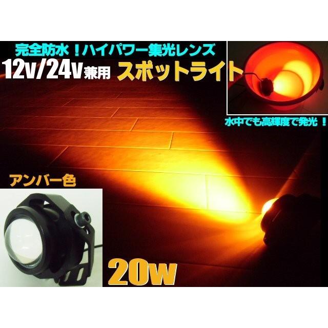 12v 24v完全防水 強力集光レンズ搭載 20w オレ...