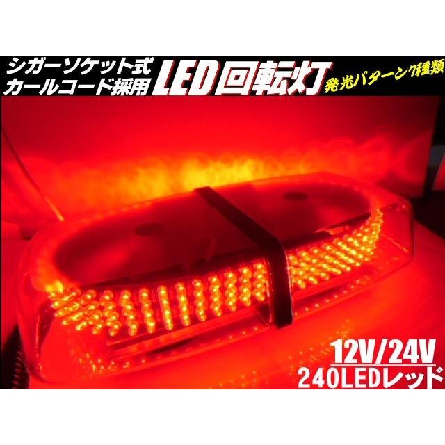 12v 24v兼用 7種の点滅パターン切替可能 240連LED...