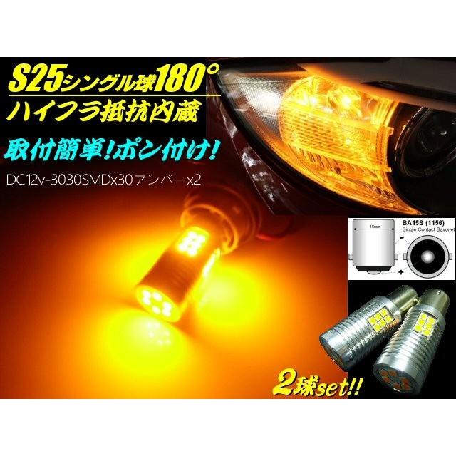 12v ハイフラ防止 抵抗内蔵 ウィンカー用 LED Ba1...