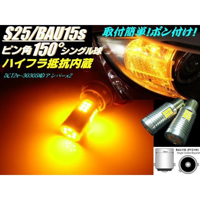 12v ハイフラ防止 抵抗内蔵 ウィンカー用LED BAU1...