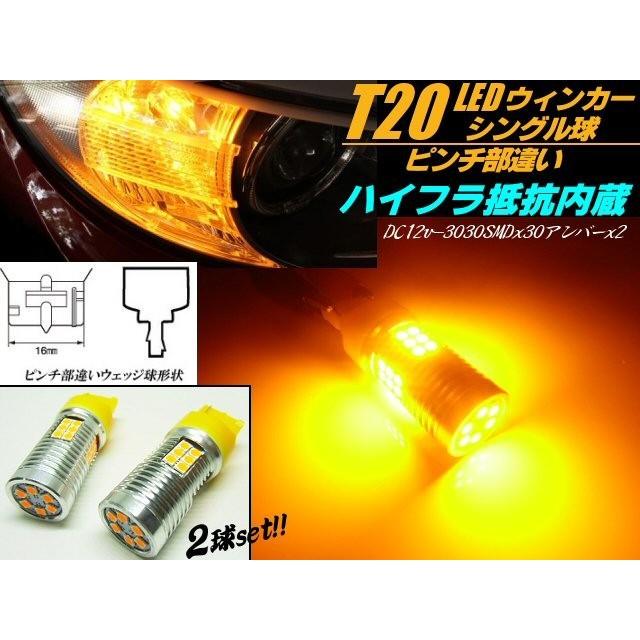12v ウィンカー用 LED T20ハ イフラ防止 抵抗内蔵...