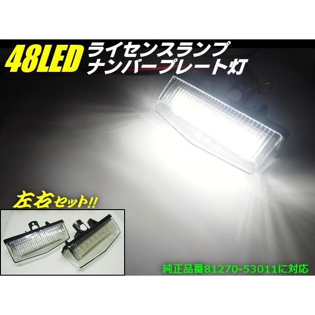 トヨタ 汎用 ナンバー灯 ライセンスランプ 48連 L...