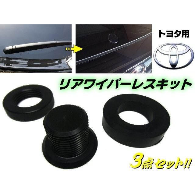 トヨタ車用/リアワイパーレスキット/ワイパー穴キ...