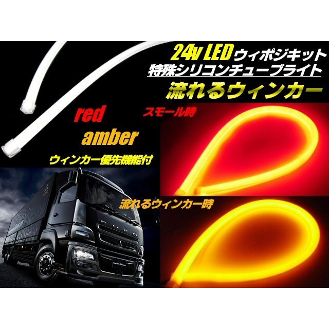 24v トラック バス 流れるウィンカー テールラン...