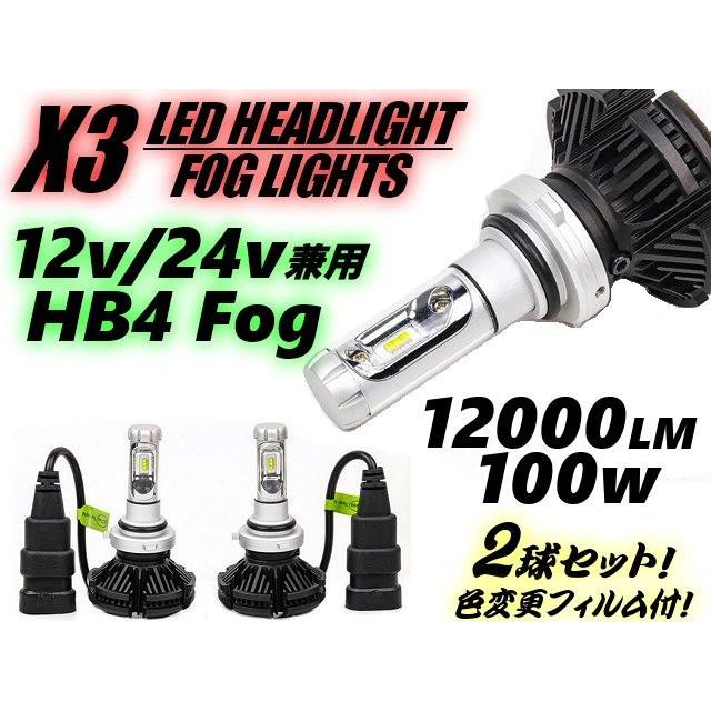12v 24v 兼用 HB4 9006 LEDフォグランプ X3型 発...