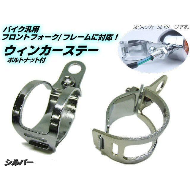 バイク用/汎用 ウィンカーステー ブラケット/φ30...