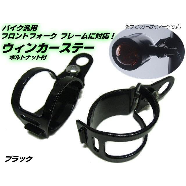 バイク 汎用 ウィンカーステー ブラケット φ30〜...