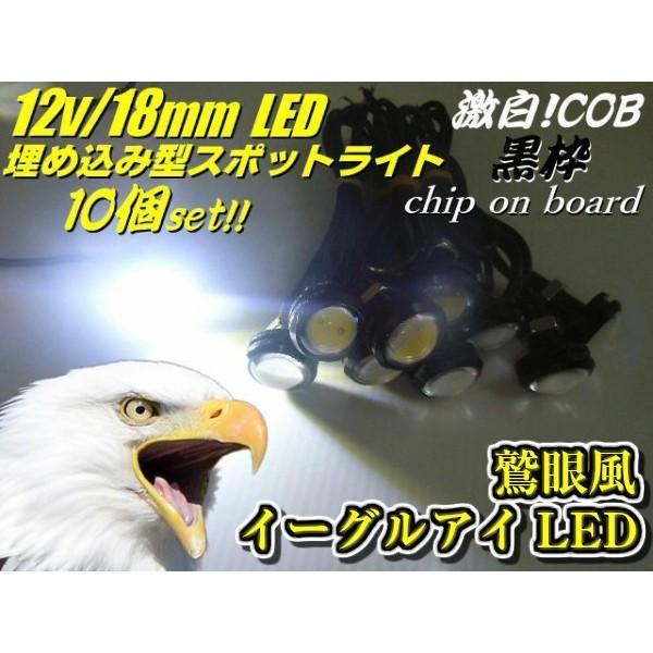 12v 激白色 イーグルアイ 小型 COB LEDスポットラ...