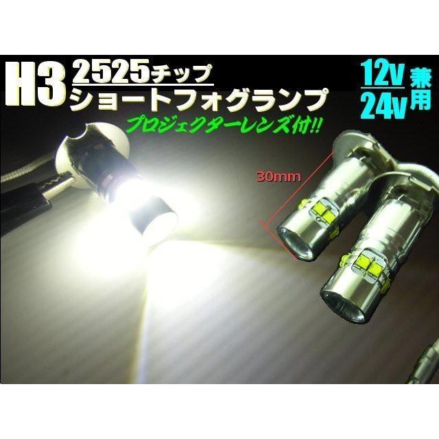 12v24v兼用 50w級! LED フォグランプ H3 無極性 ...