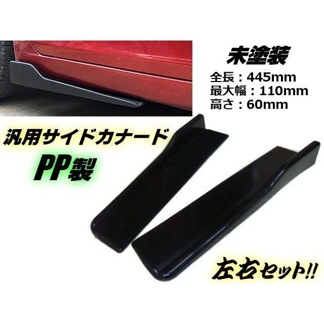 汎用 PP製 サイドカナード/未塗装 軽量 ブラック ...