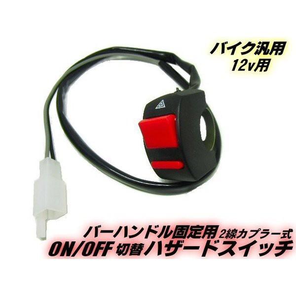 バイク用 汎用/ハザード ランプ スイッチ 2線式/...