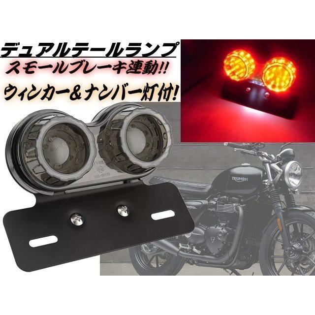 バイク 汎用 LED ツインテールランプ スモール⇔...