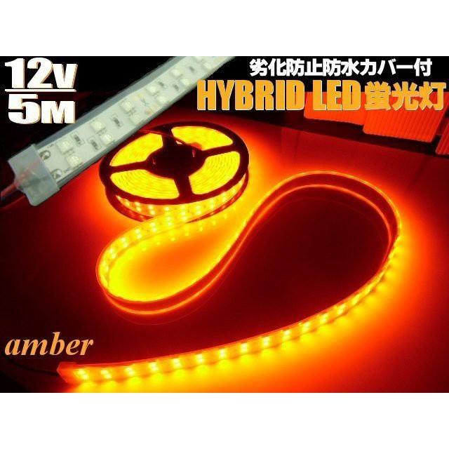 12v 5m巻き カバー付 LED テープライト アンバー...