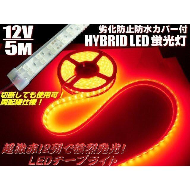 12v 5m巻き カバー付 LED テープライト 赤 レッ...