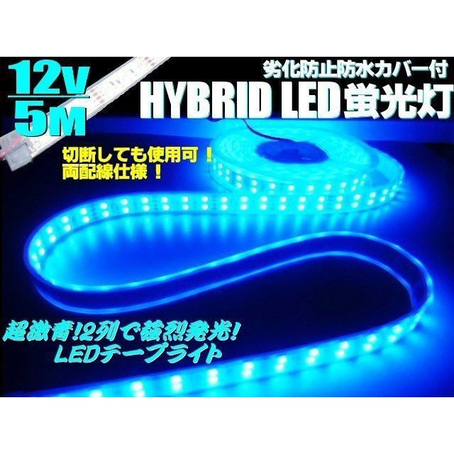 12v 5m巻き カバー付 LED テープライト 青 ブル...