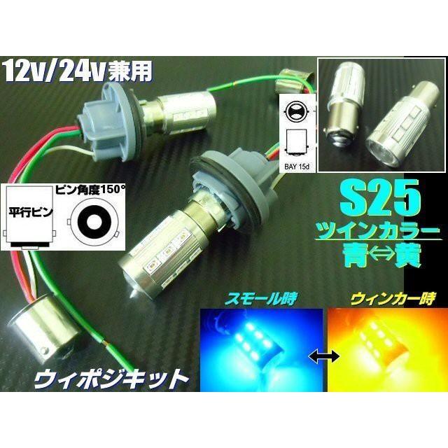 LEDウィンカーポジションキット 改良型 無極性 S2...