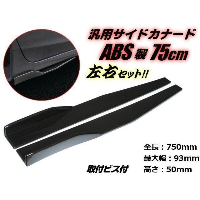 汎用 ABS 樹脂製 サイドカナード 75cm/未塗装 軽...