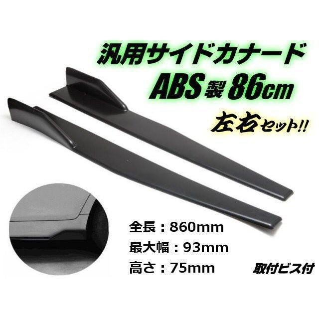 汎用 ABS 樹脂製 サイドカナード 86cm 未塗装 軽...