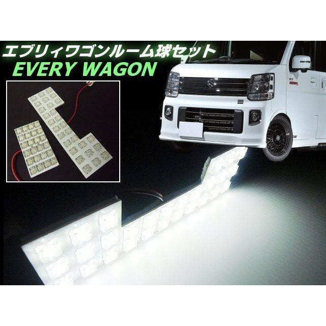 エブリイワゴン DA64W LED ルームランプ セット ...