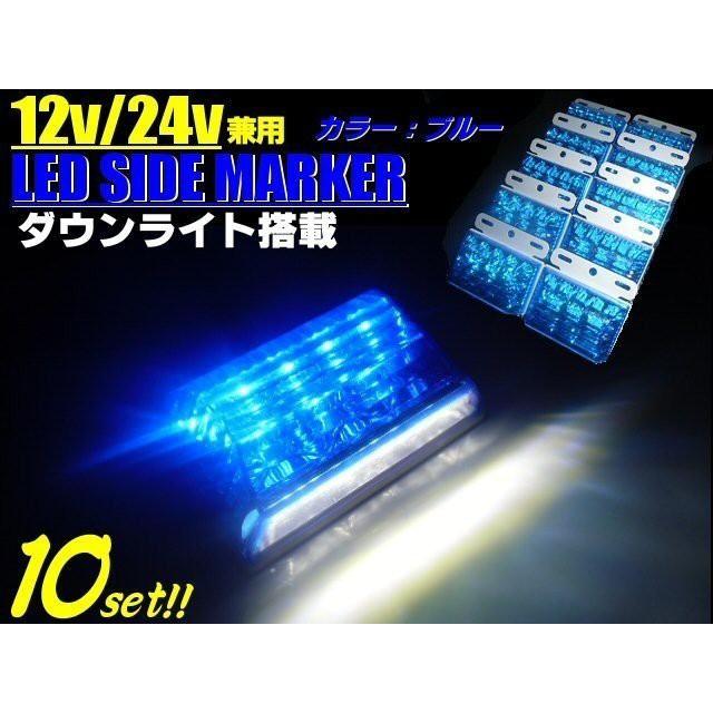 LED サイドマーカー & ダウンライト 角型 10個 1...