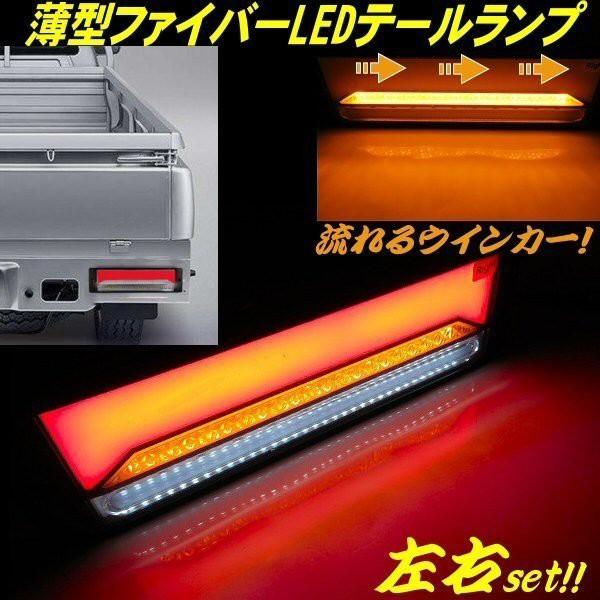 LED ファイバー テールランプ 12v 24v 兼用 薄型 ...