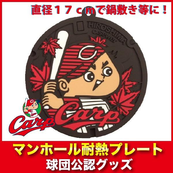 広島東洋カープグッズ マンホール耐熱プレート【...