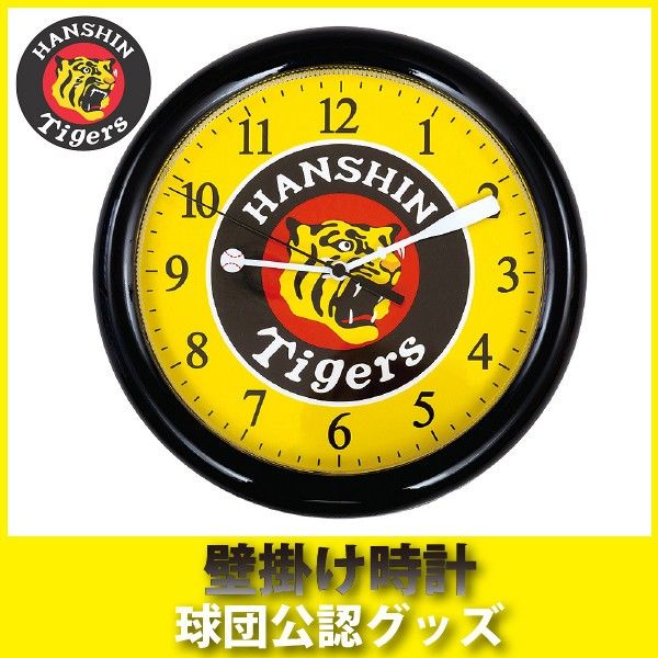 阪神タイガースグッズ 壁掛け時計