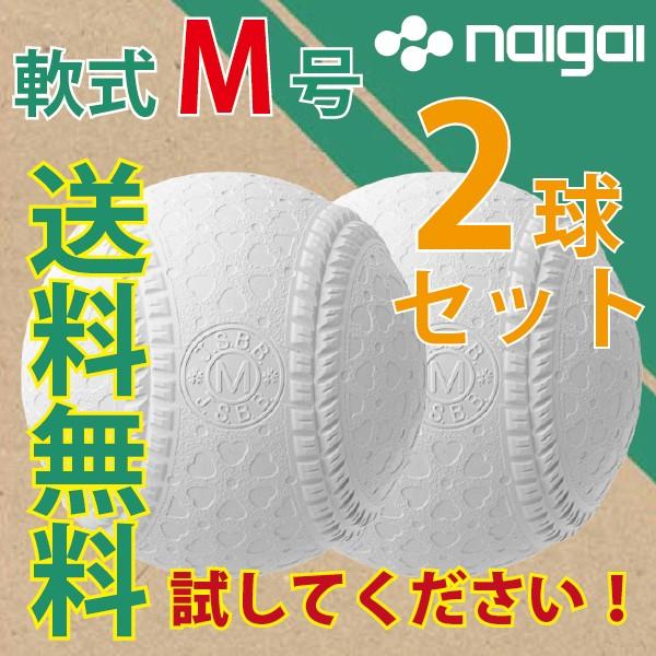 ナイガイ 軟式野球ボール M号 一般・中学生向け 2...