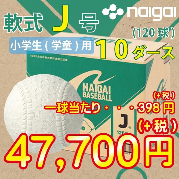 ナイガイ 軟式野球ボール J号 学童向け 10ダース(...