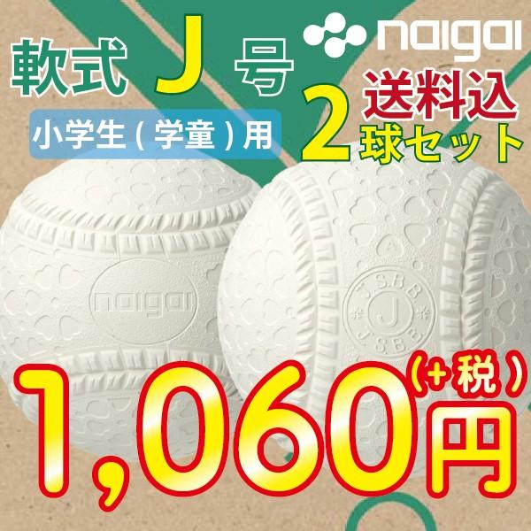 ナイガイ 軟式野球ボール J号 学童向け 2球セット...