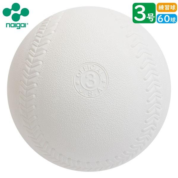 【練習球】検定落ちソフトボール  3号球 ナイガ...
