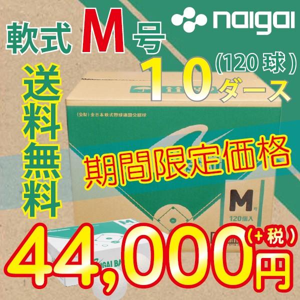 ナイガイ 軟式野球ボール M号 一般・中学生向け 1...