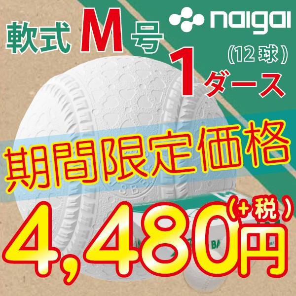 【期間限定価格】ナイガイ 軟式野球ボール M号 一...