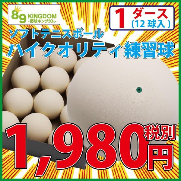 ハイクオリティ軟式テニスボール練習球 12個(...