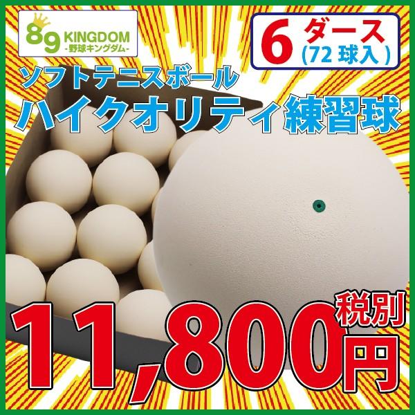 ハイクオリティ軟式テニスボール練習球 72個(...
