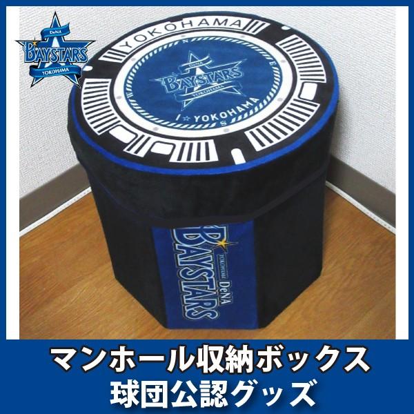 横浜DeNAベイスタースグッズ マンホール収納ボッ...