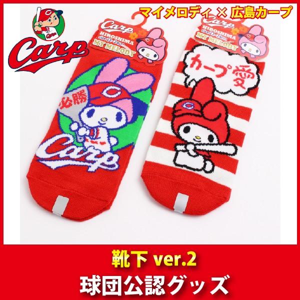 広島東洋カープグッズ カープ×マイメロディ 靴...