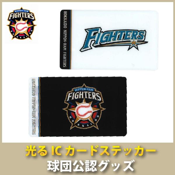 北海道日本ハムファイターズグッズ 光るICカード...