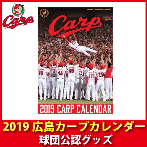 広島東洋カープグッズ 2019広島カープカレンダー