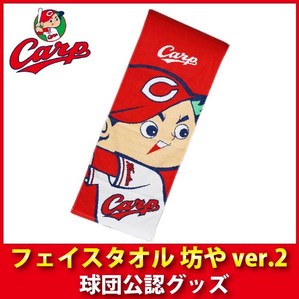 広島東洋カープグッズ フェイスタオル 坊や ver.2...