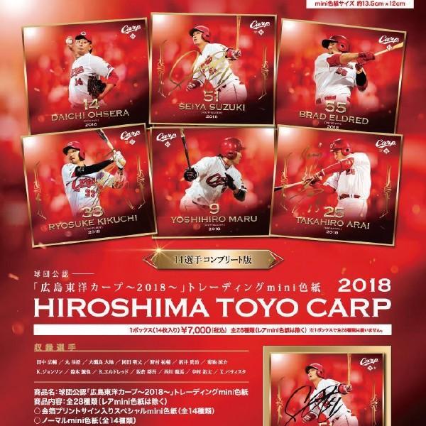 広島東洋カープ〜2018〜 トレーディングmini色紙 ...