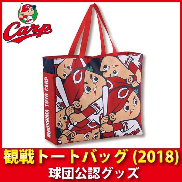 広島東洋カープグッズ 観戦トートバッグ(2018)