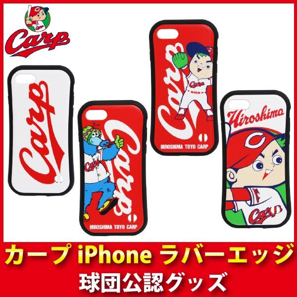 広島カープグッズ カープiPhoneラバーエッジ(iPho...