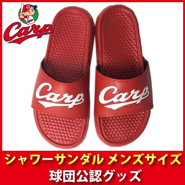 広島東洋カープグッズ シャワーサンダル2018 メン...
